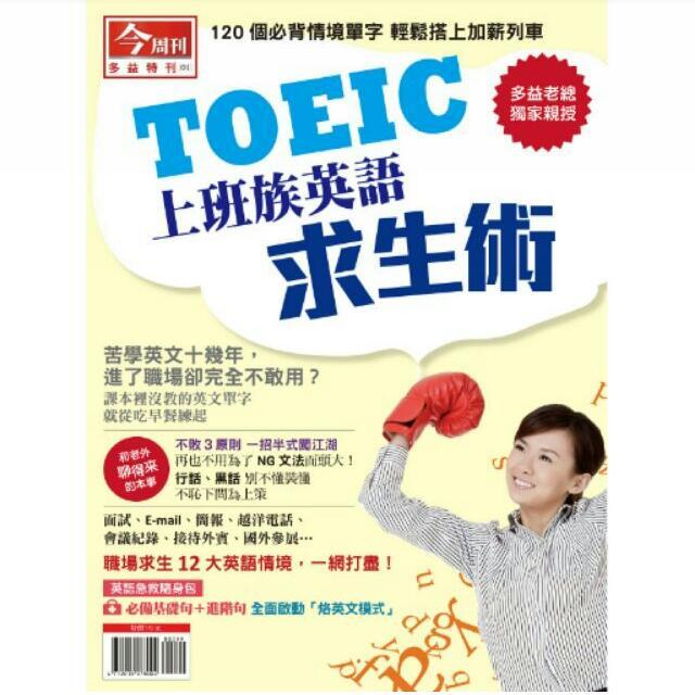 加薪----TOEIC上班族英語求生術