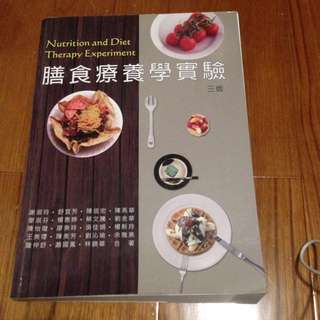 膳食療養學實驗(三版)