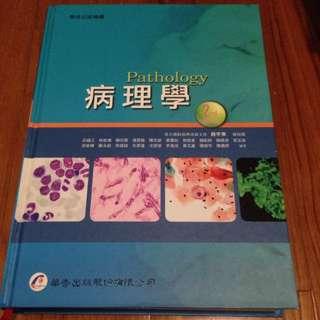 病理學(二版)