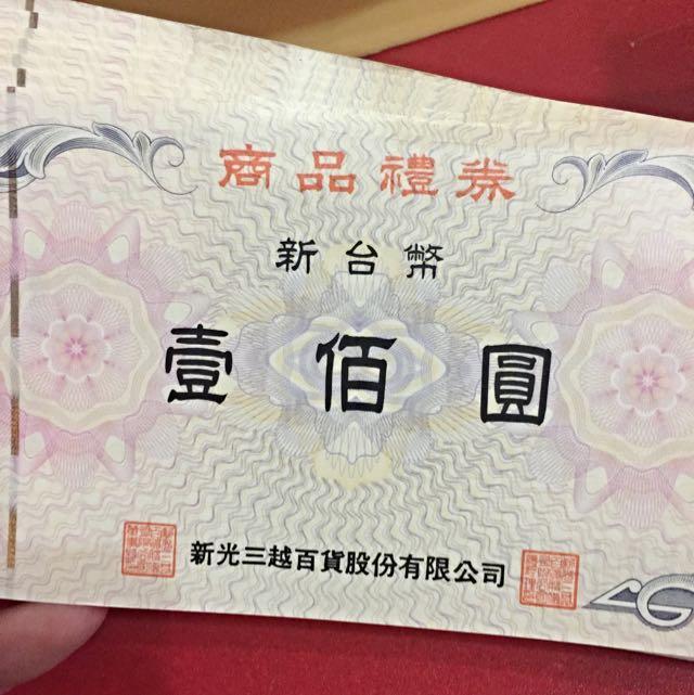 新光三越現金禮卷面額800元