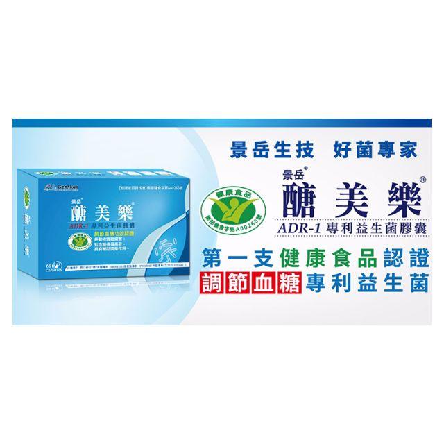 景岳生技 醣美樂ADR-1益生菌膠囊 60粒(盒) 1組3盒3000免運費 即期品