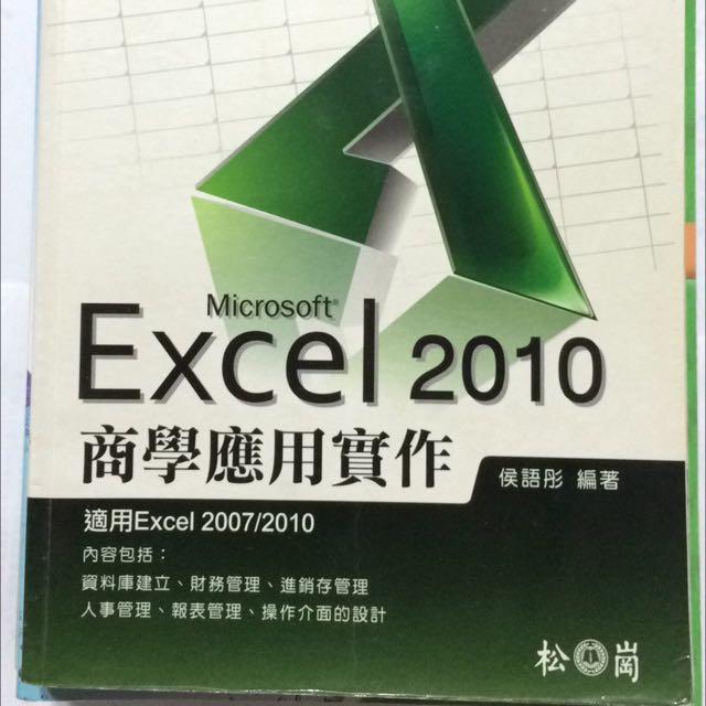 Excel商學應用實作