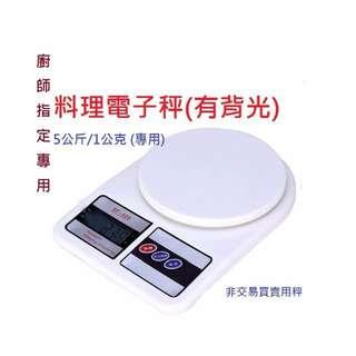 🚚 廚房電子秤(高敏感度)/液晶背光/5公斤/1公克