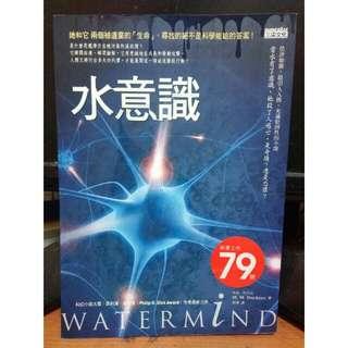 水意識 科幻小說