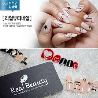 Real Beauty Nail (Gangnam station, near exit 5)