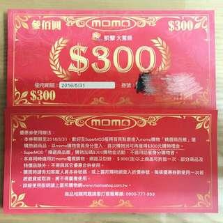 Momo$300折價卷 5張