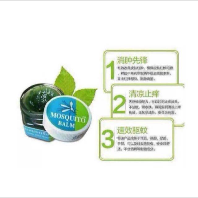 泰國yanhee醫院蚊子膏 1個$70 免運費