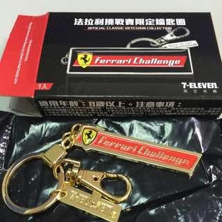 7-11法拉利鑰匙圈(含運)