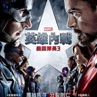 [Atmos Coach]美國隊長3:英雄內戰 - 2DAtmos CAPTAIN AMERICA: CIVIL WAR 現正熱映 in89豪華數位影城