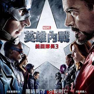 [Atmos Coach]美國隊長3:英雄內戰 - 3DAtmos CAPTAIN AMERICA: CIVIL WAR 現正熱映 in89豪華數位影城
