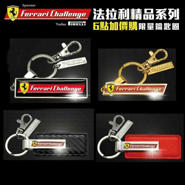 7-11 法拉利限量鑰匙圈一組四款