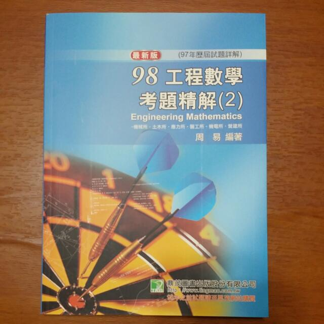 98工程數學考題精解 研究所考試用書