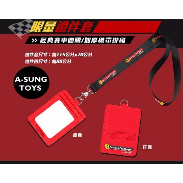 【現貨】 7-11 法拉利 全世代 限量 證件套 另有 模型車 收藏盒 鑰匙圈 大直傘 運動毛巾 porter