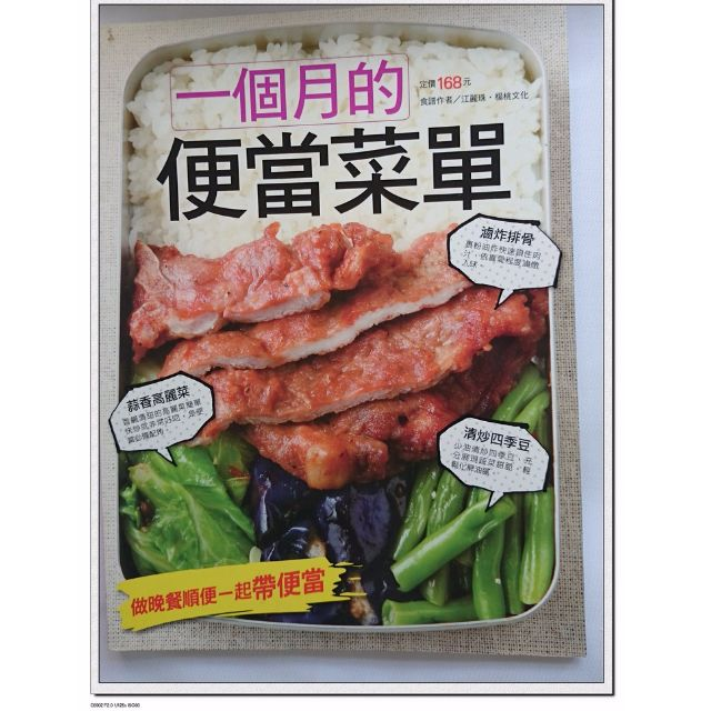 一個月的便當菜單 做晚餐順便一起帶便當 江麗珠著 楊桃文化 食安問題這麼嚴重還敢不自已下廚煮飯做菜嗎?