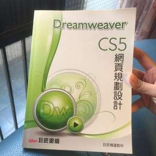 Dreamweaver Cs5網頁設計 巨匠電腦