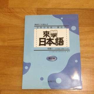 來學日本語(初級1)(贈CD)