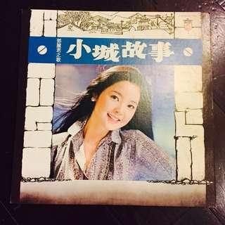 鄧麗君小城故事 黑膠唱片