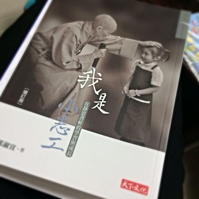 《靜思書籍》我是小志工