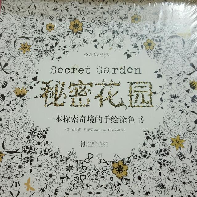 現貨~秘密花園
