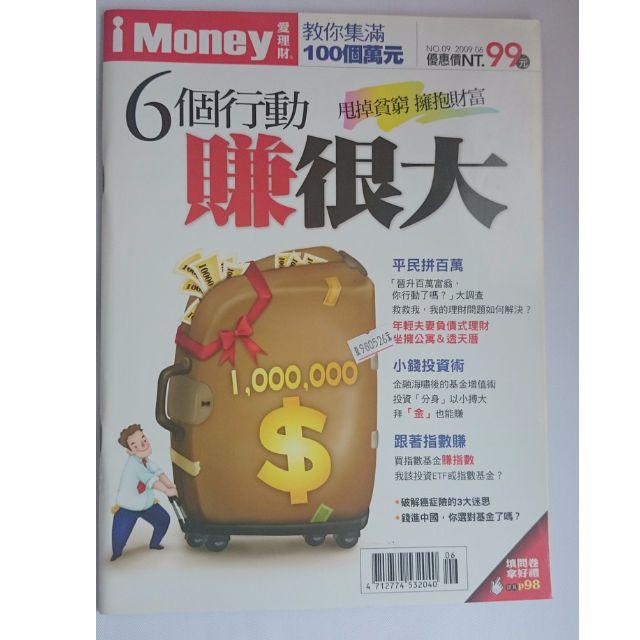 愛理財 6個行動賺很大 甩掉貧窮 擁抱財富 平民拼百萬 小錢投資術 跟著指數賺