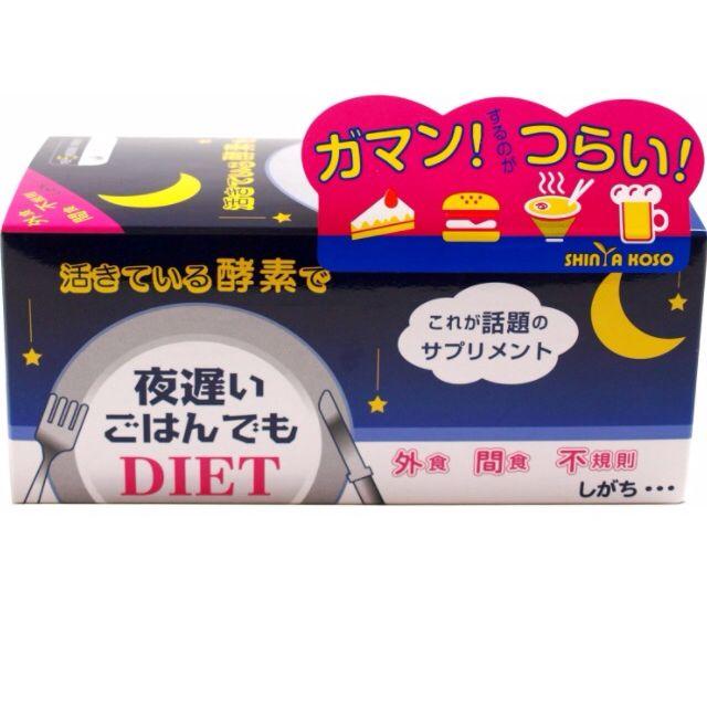 (降價 🇯🇵 吃宵夜也可以減肥的酵素(藥丸)