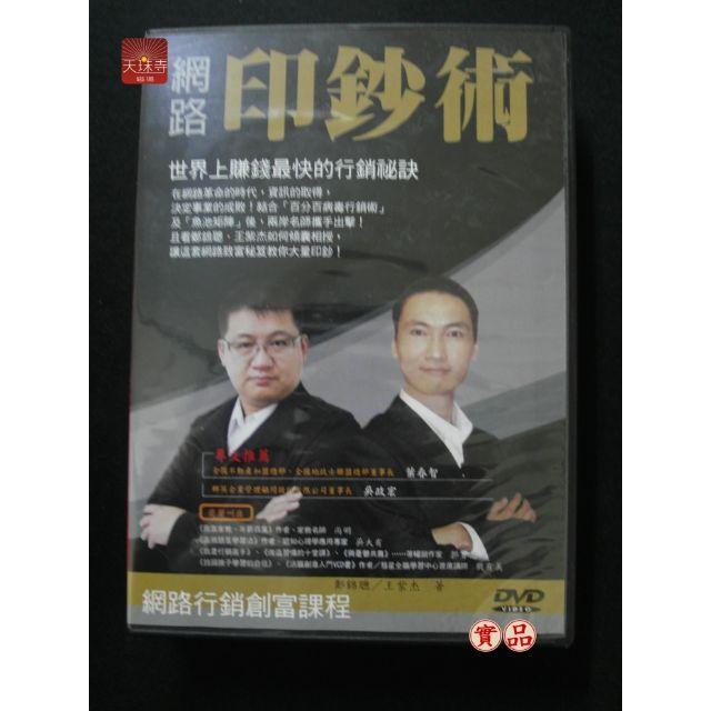 網路印鈔術光碟教材世界上賺錢最快的行銷秘訣之網路行銷創富課程DVD七片裝光碟保存良好