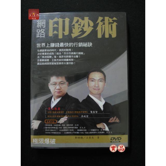網路印鈔術光碟教材世界上賺錢最快的行銷秘訣之極限爆破DVD二片裝光碟保存良好