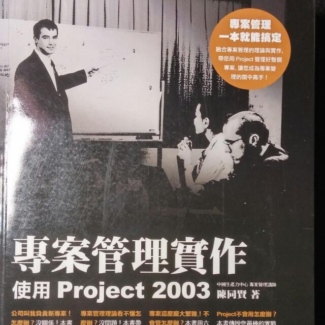 專案管理實作project2003