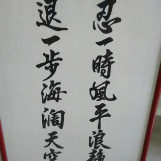 Hand Stitch Chinese Calligraphy