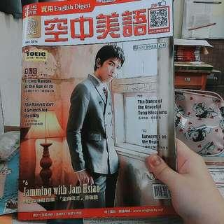 當月全新空英雜誌 蕭敬騰