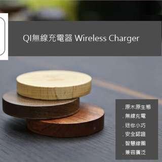 客製美國原木QI無線充電器