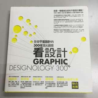 有關於設計的書