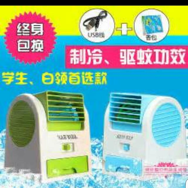 小型冷風扇