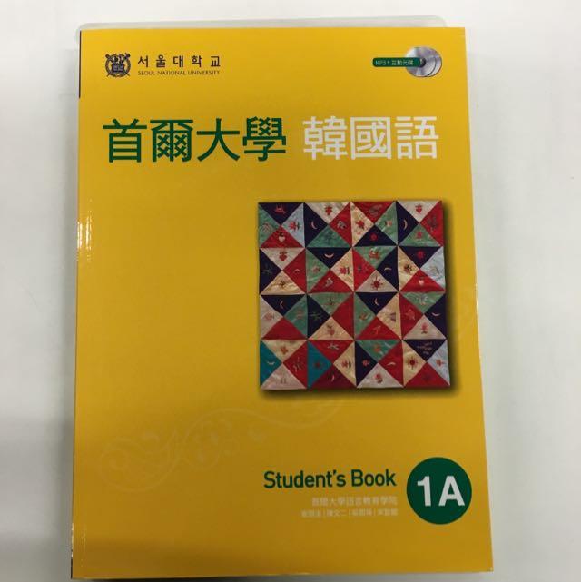 首爾大學 韓國語 1A