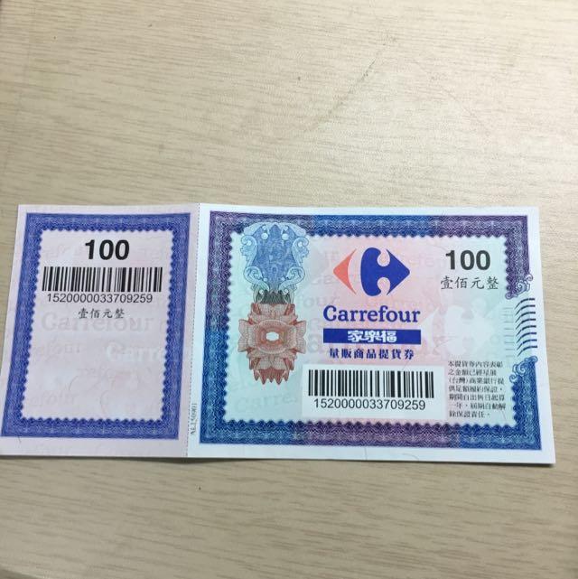 家樂福100元禮卷(暫售)