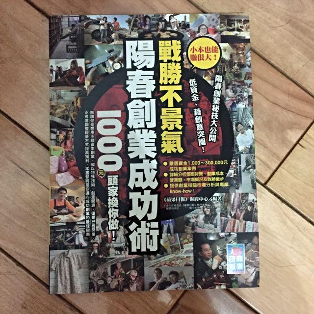 戰勝不景氣 陽春創業成功術#ㄧ本只要ㄧ百元