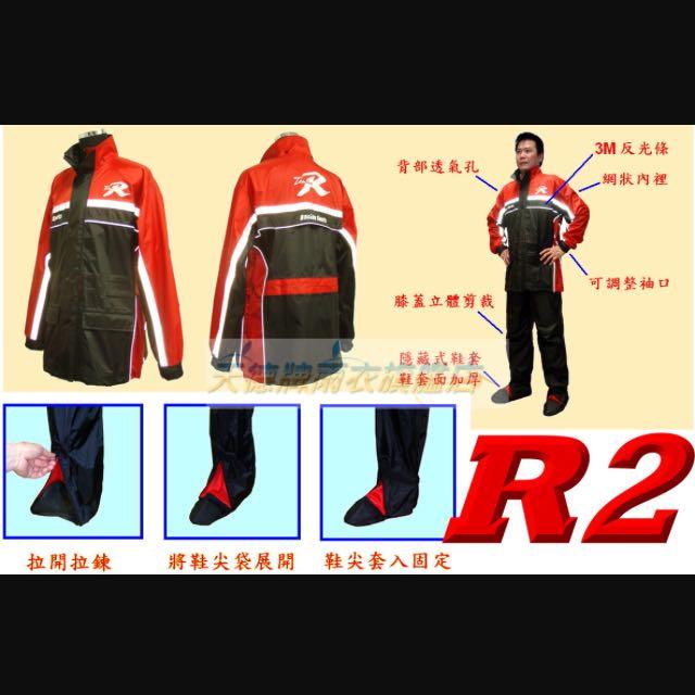 天德牌 兩件式 雨衣 黑 紅 L 終極完美版