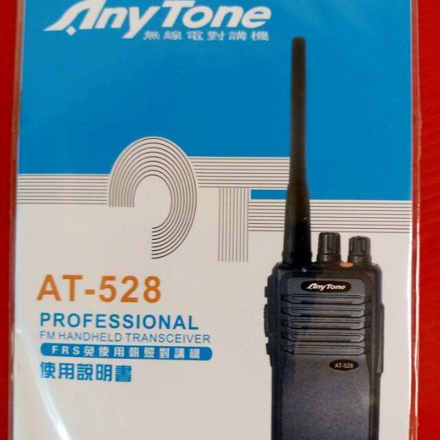 Anytime At-528   高頻率遠距無線對講機 共3隻(組)