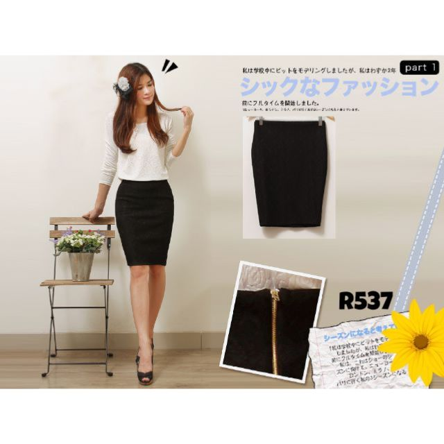 Black Bodycon Skirt R537 *