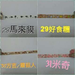 紙膠帶分裝-馬來貘/方吉/米奇/湯姆貓與傑利鼠