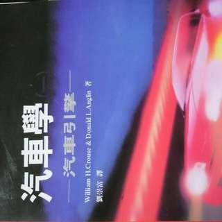 汽車學 ISBN:9789578496255 狀況:新(有些微筆記) 中壢,埔心可面交;711店到店免運