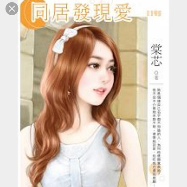 收購 小小書 口袋書 迷你裙系列 鄭媛書坊 同居發現愛 棠芯 言情小說