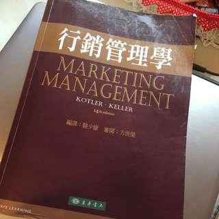 行銷管理學 Kotler Keller