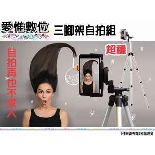 三腳架自拍組 相機 微單 手機 運動攝影機皆可用 自拍 直播 錄影 超穩 超方便 Apple SONY HTC ASUS可用