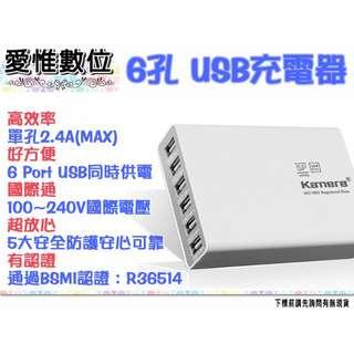 6孔 USB 充電器 保固一年 佳美能公司貨 商檢局 BSMI認證 Apple HTC SONY ASUS 三星 LG可用
