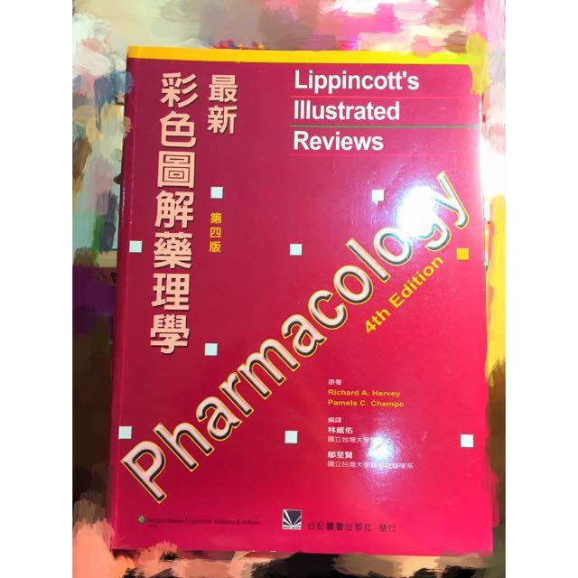 全新✨彩色版藥理學(第四版)