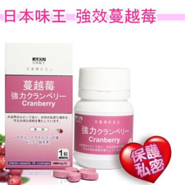 日本 味王蔓越莓錠