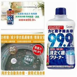 日本雞仔牌 洗衣槽除菌劑 550g