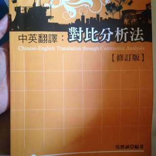 中英翻譯 對比分析法 吳潛誠