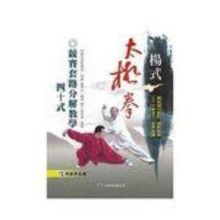 楊式太極拳競賽套路分解教學40式(附DVD)